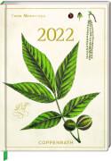 Jahreskalender: Mein Jahr 2022 - Hickory (Augustina)